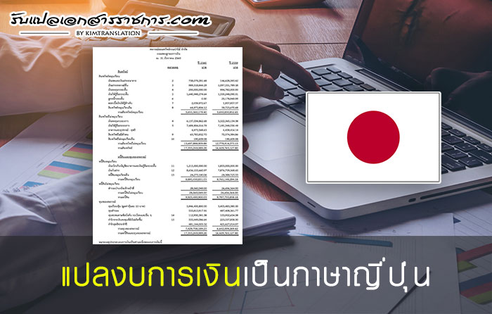 รับแปลงบการเงินเป็นญี่ปุ่น