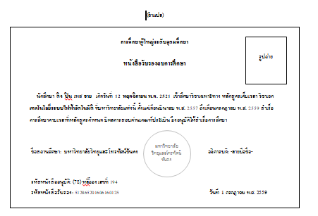 ตัวอย่างงานแปลใบประกาศนียบัตร