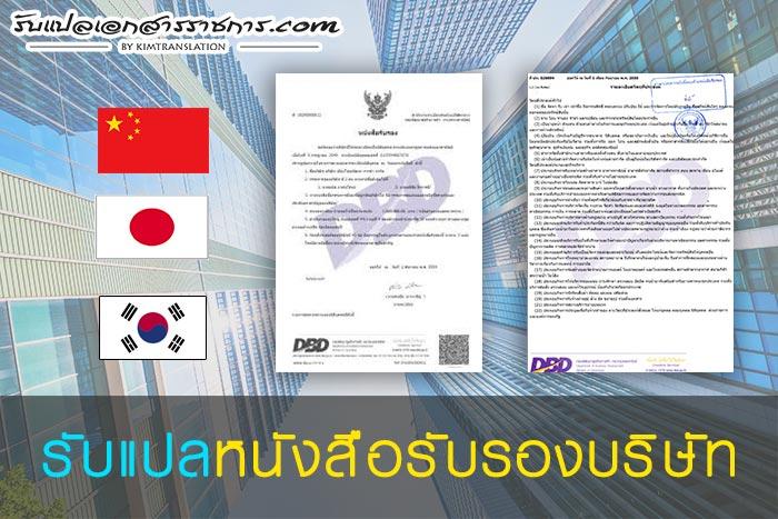 รับแปลหนังสือรับรองบริษัท-001