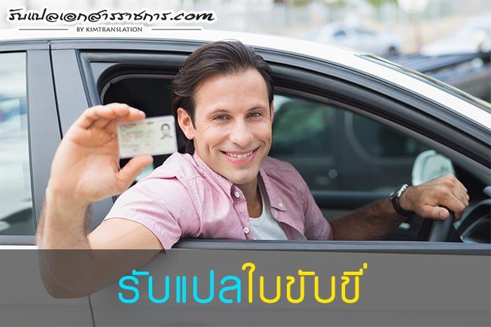 รับแปลใบขับขี่-001