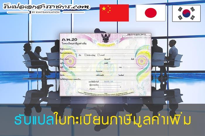 รับแปลใบทะเบียนภาษีมูลค่าเพิ่ม