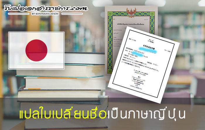 แปลใบเปลี่ยนชื่อเป็นภาษาญี่ปุ่น 001